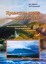 Мухин. Кузнецов. Крымские горы: возвращение к истокам