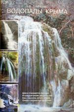 Тимченко Водопады Крыма