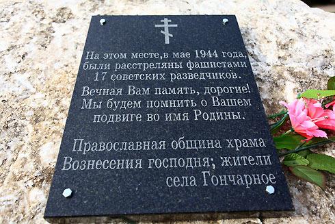 Табличка на памятнике в селе Гончарное